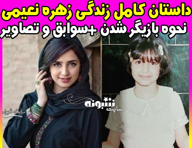 بیوگرافی زهره نعیمی بازیگر + سوابق و عکس های زهره نعيمي