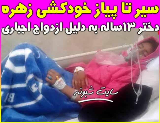 خودکشی زهره دختر 13 ساله کرمانی برای ازدواج اجباری