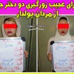 دستگیری دختران زورگیر که از مردان پولدار زورگیری میکردند +عکس