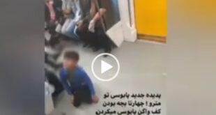 فیلم پدیده پابوسی در مترو پا بوسی توسط 4 پسر بچه در مترو برای پول