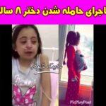 تجاوز و حامله شدن دختر 8 ساله + فیلم و عکس