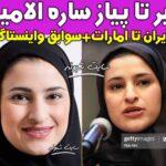 بیوگرافی ساره الامیری ماموریت مریخ امارات (ایرانی الاصل) + اینستاگرام