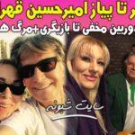 بیوگرافی امیرحسین قهرایی کارگردان دوربین مخفی و همسرش +عکس