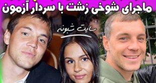 بیوگرافی دزوبا بازیکن تیم زنیت +اینستاگرام و شوخی جنسی با سردار آزمون