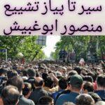 تشییع جنازه شیخ منصور آلبوغبیش واقعیت دارد؟ +عکس و جزئیات