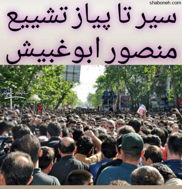 تشییع جنازه شیخ منصور آلبوغبیش