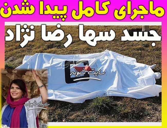 عکس جنازه و جسد سها رضانژاد طبیعت گرد