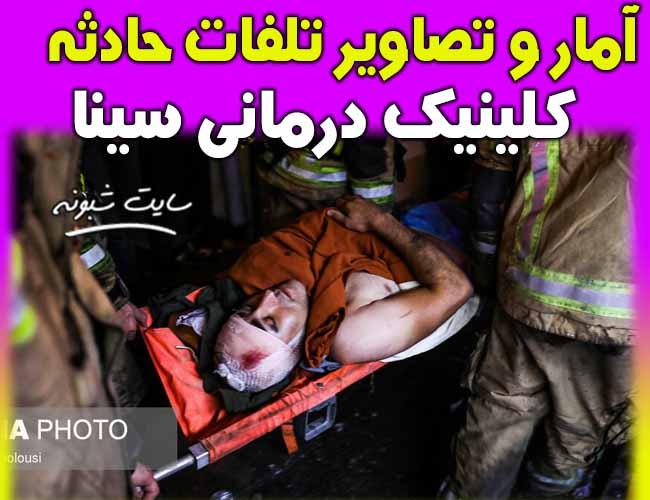 عکس و تصاویر مصدومان حادثه انفجار کلینک سینا اطهر شریعتی تهران + آمار تلفات