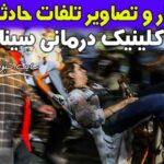 اسامی کشته های انفجار کلینک سینا اطهر شریعتی تهران + آمار تلفات