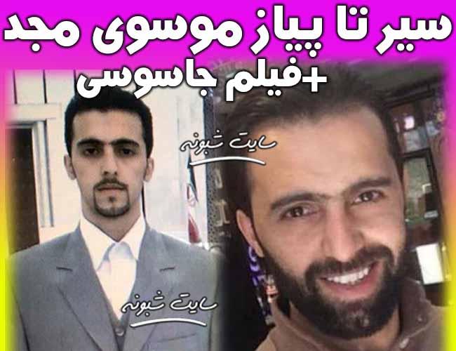 (فیلم) جاسوسی موسوی مجد (ماجرای کامل نحوه جاسوسي محمود موسوي مجد)