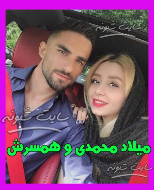 عکس همسر میلاد محمدی فوتبالیست و بازیکن تیم ملی
