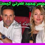 عکس همسر محمد نصرتی (فوتبالیست) بازیکن سابق تیم ملی