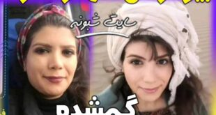 بیوگرافی سها رضا نژاد دختر ۲۷ ساله گمشده در جنگل های گرگان +عکس