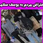 (ویدیو) اعتراض مردم به خبرنگار صدا و سیما (یوسف سلامی)