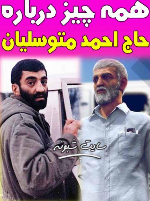 بیوگرافی حاج احمد متوسلیان و همسرش +ماجرای مفقود شدن