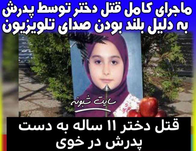 قتل حدیث دختر 11 توسط پدرش به دلیل صدای بلند تلویزیون در خوی +عکس