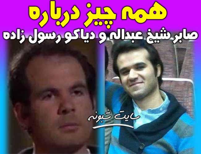 اعدام صابر شیخ عبدالله و دیاکو رسول زاده +بیوگرافی و عکس