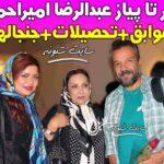 بیوگرافی عبدالرضا امیراحمدی مجری تلویزیون و توهین به پرسپولیس