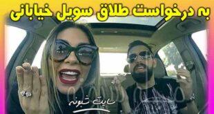 واکنش محسن افشانی به طلاق و کتک زدن سویل تیانی خیابانی