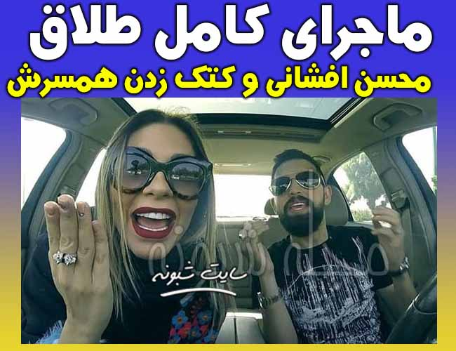 شکایت سویل خیابانی از محسن افشانی به دلیل کتک زدن و طلاق محسن افشانی