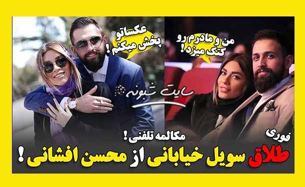شکایت سویل خیابانی از محسن افشانی به دلیل کتک زدن +جزئیات
