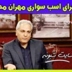 خاطره اسب سواری مهران مدیری در دورهمی (فیلم)
