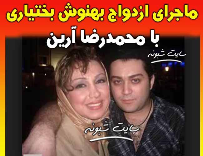طلاق بهنوش بختیاری و محمدرضا آرین+عکس