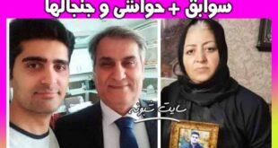 بیوگرافی منوچهر بختیاری و همسرش ناهید شیرپیشه +حواشی