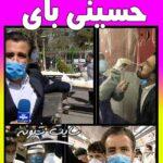 حسینی بای کرونا گرفت + جزئیات حسینی بای خبرنگار کرونایی