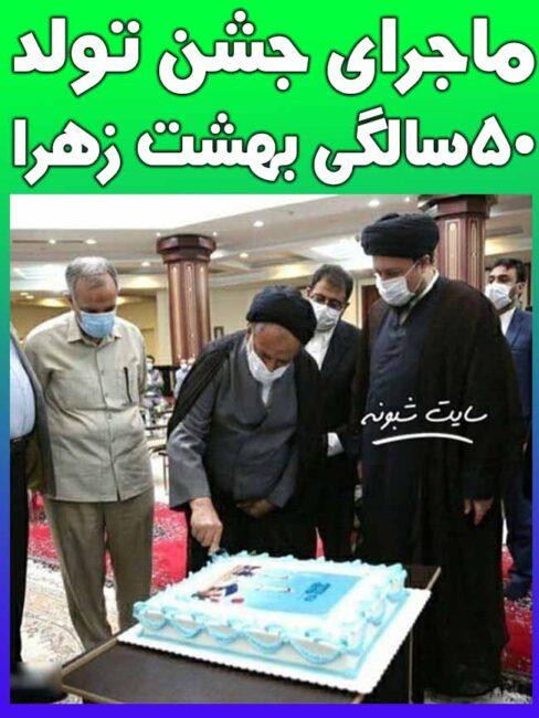 ماجرای جشن تولد بهشت زهرا ، جشن تولد 50 سالکی بهشت زهرا
