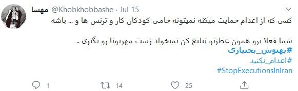 بهنوش بختیاری اعدام کنید ! حمله کاربران به بهنوش بختیاری بازیگر +عکس