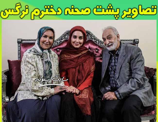 بیوگرافی بازیگران سریال دخترم نرگس + اسامی بازیگران و تصاویر پشت صحنه
