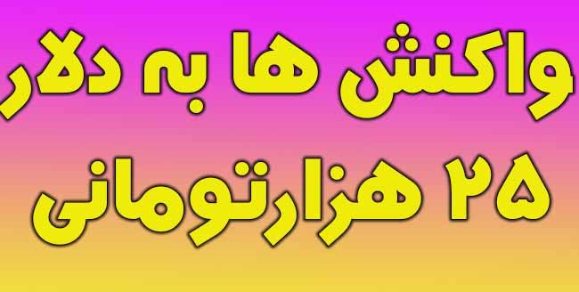 واکنش کاربران شبکه های اجتماعی به دلار 25 هزارتومانی