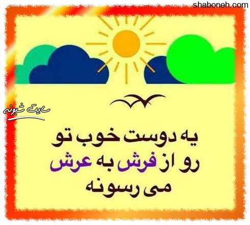 متن تبریک روز جهانی دوست و رفیق +عکس نوشته تبریک روز جهانی دوستی