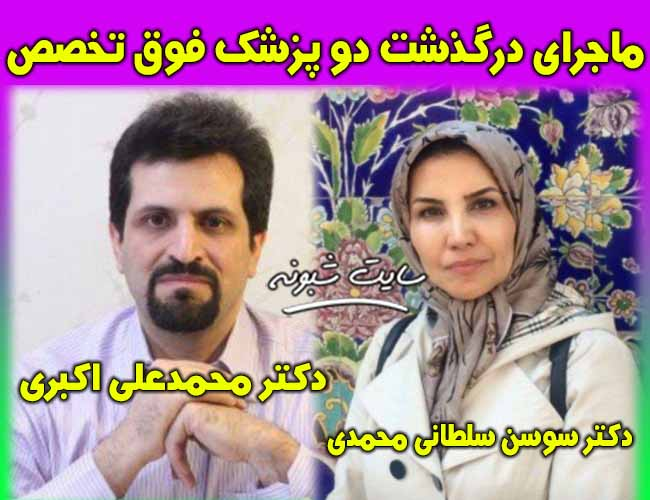 درگذشت دکتر محمدعلی اکبری و دکتر سوسن سلطانی محمدی کلینیک سینا اطهر