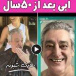ابی خواننده بدون ریش و فیلم ماجرای تراشیدن ریش ابی