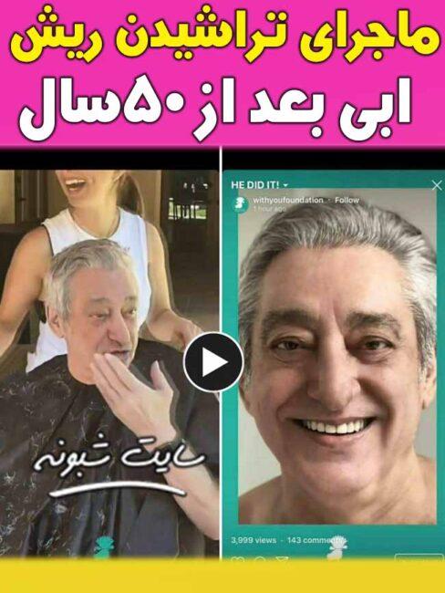 عکس ابی خواننده بدون ریش و فیلم ماجرای تراشیدن ریش ابی