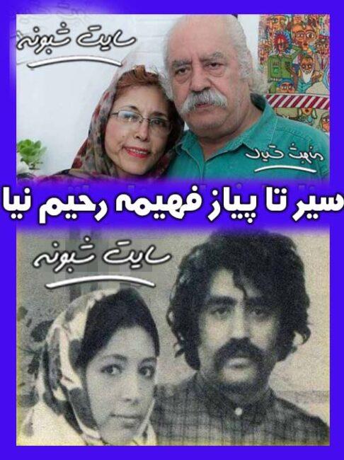بیوگرافی فهیمه رحیم نیا بازیگر همسر بهزاد فراهانی و مادر گلشیفته فراهانی