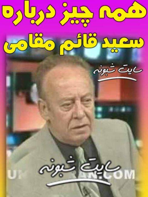 بیوگرافی سعید قائم مقامی (رادیو) گوینده رادیو +درگذشت سعید قائم مقامی