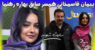 ازدواج مجدد پیمان قاسم خانی همسر سابق بهاره رهنما +عکس