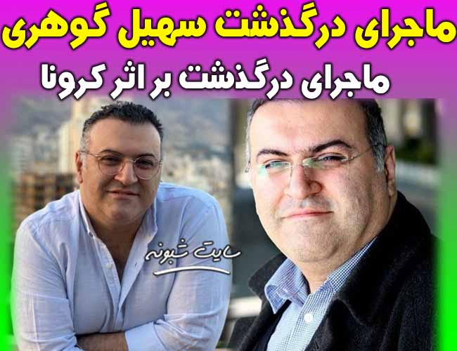 سهیل گوهری درگذشت مدیر روابط عمومی باشگاه استقلال درگذشت
