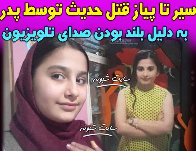ماجرای قتل حدیث توسط پدرش به علت صدای زیاد تلویزیون +عکس