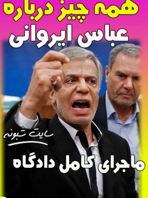 بیوگرافی عباس ایروانی + اتهامات و دادگاه حاج عباس ایروانی +عکس