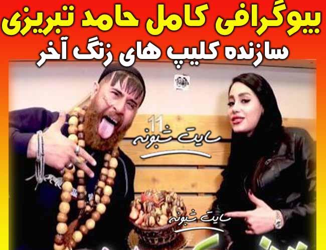 بیوگرافی حامد تبریزی زنگ آخر (حامد تبریزی کیست؟)