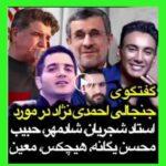 (فیلم) مصاحبه احمدی نژاد و بهمن بابازاده از معین تا هیچکس (مصاحبه کامل)
