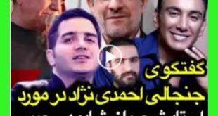 (فیلم) مصاحبه احمدی نژاد و بهمن بابازاده (مصاحبه کامل)