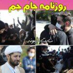مراسم تشییع (خاکسپاری) روح الله رجایی سردبیر روزنامه جام جام (تصاویر)