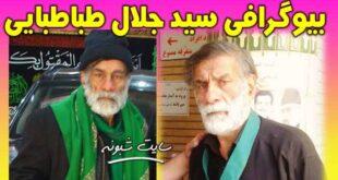 درگذشت سید جلال طباطبایی بازیگر شب های برره (کافه چی در شب های برره)