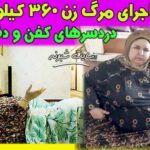 ماجرای دفن جسد لیلا شجاعی زن 360 (350) کیلویی در بانه کردستان +تصاویر