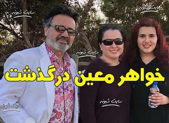 درگذشت خواهر معین خواننده + جزئیات و عکس